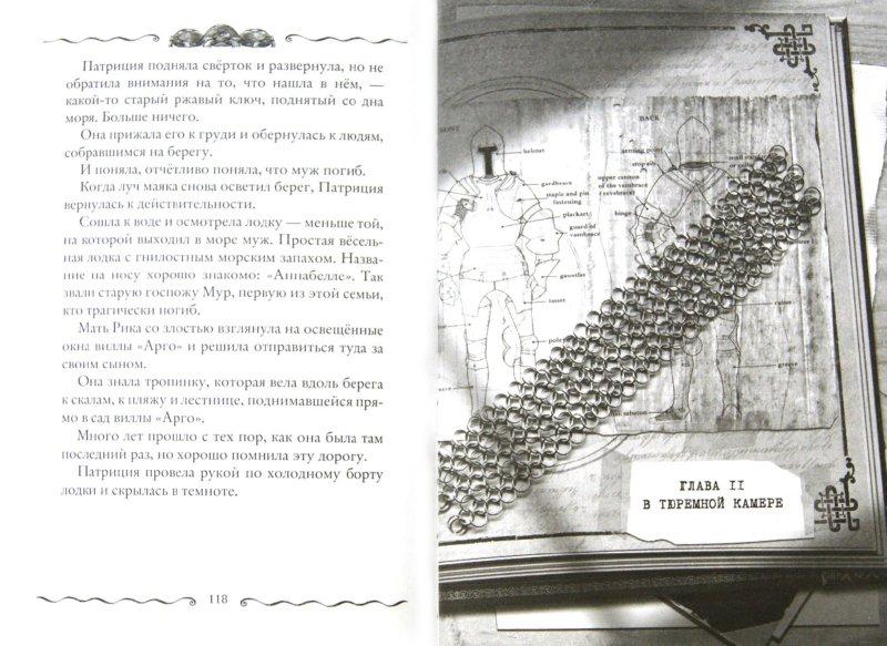 Иллюстрация 1 из 13 для Первый ключ - Улисс Мур | Лабиринт - книги. Источник: Лабиринт