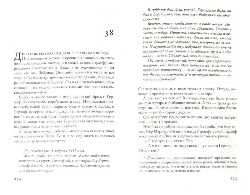 Иллюстрация 1 из 13 для Кровавый разлом - Юхан Теорин | Лабиринт - книги. Источник: Лабиринт