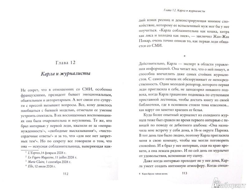 Иллюстрация 1 из 11 для Карла Бруни: тайная жизнь - Бесма Лаури | Лабиринт - книги. Источник: Лабиринт