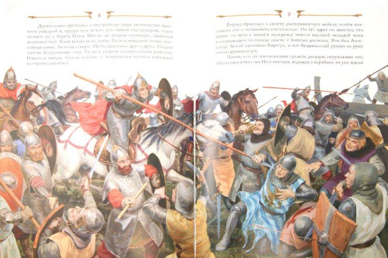 Иллюстрация 1 из 44 для Александр Невский - Виктор Лунин   Лабиринт - книги. Источник: Лабиринт