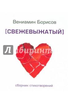 Борисов Вениамин » Свежевыжатый. Сборник стихотворений