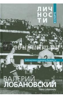 Валерий Лобановский. Сборник статей и документов