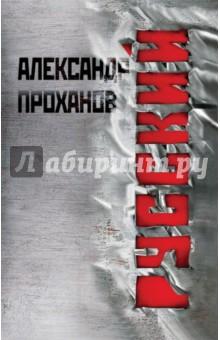 РусскийСовременная отечественная проза<br>Роман Александра Проханова - это книга о нас с вами, о русском человеке, который движется среди сегодняшней кромешной действительности. Кажется, что весь мир, все силы зла ополчились на русский народ и стирают его с лица земли. Герой романа идет трагическим русским путем, подвергаясь унижениям, истязаниям, казням. Но он не пропадает, не позволяет Аду победить себя. Чудовищные испытания служат преображению, превращению обыденного человека в победителя, героя, спасителя.<br>Этот роман - учение о современной России, стране, где когда-то вспыхнул божественный свет и уже никогда не погаснет.<br>