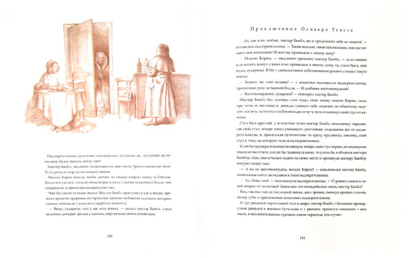 Иллюстрация 1 из 66 для Приключения Оливера Твиста - Чарльз Диккенс | Лабиринт - книги. Источник: Лабиринт