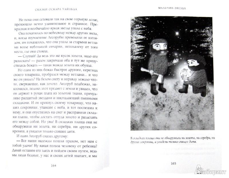 Иллюстрация 1 из 13 для Стивен Фрай представляет сказки Оскара Уайльда - Оскар Уайльд   Лабиринт - книги. Источник: Лабиринт