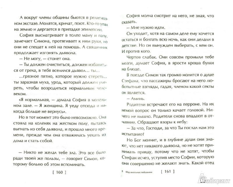 Иллюстрация 1 из 13 для Маргинальные любовники - Юханна Нильссон | Лабиринт - книги. Источник: Лабиринт