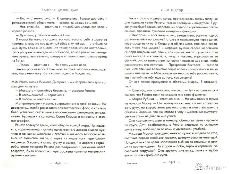 Иллюстрация 1 из 3 для Язык цветов. Роза-изящество + листовка от YVES ROCHER - Ванесса Диффенбах | Лабиринт - книги. Источник: Лабиринт