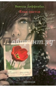 Язык цветов. Тюльпан - признание в любвиСовременная зарубежная проза<br>Виктории восемнадцать лет и она боится. Боится прикосновений и слов - своих и чужих, боится любить. Только в ее тайном саду, который стал ее домом и убежищем, все страхи испаряются. Только через цветы она может общаться с миром. Лаванда - недоверие, чертополох - мизантропия, белая роза - одиночество: Ее цветы могут вернуть людям счастье и излечить душу, но подходящего цветка  для того, чтоб заживить ее собственные раны, Виктории найти никак не удается:<br>История о девушке, говорящей на языке цветов, покорила читателей по всему миру - теперь и на русском языке.<br>Книга выходит в четырех обложках с разными цветами: роза - изящество, тюльпан - признание в любви, гербера - радость, бугенвиллея - страсть.<br>