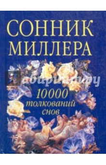 Обложка книги Сонник Миллера: 10000 толкований снов