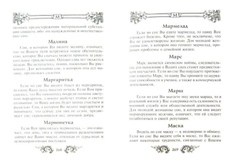 Иллюстрация 1 из 7 для Сонник Миллера. 10 000 толкований снов - Густав Миллер | Лабиринт - книги. Источник: Лабиринт