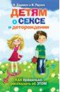 Обложка книги Детям о сексе и деторождении. Как правильно рассказать об этом