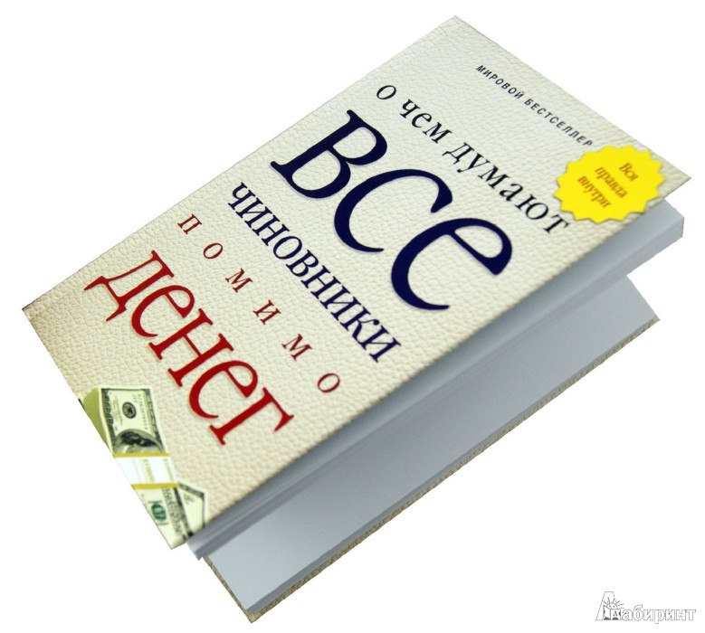 Иллюстрация 1 из 5 для О чем думают все чиновники помимо денег   Лабиринт - книги. Источник: Лабиринт
