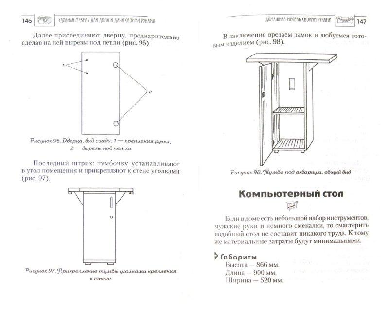 Иллюстрация 1 из 16 для Удобная мебель для дома и дачи своими руками | Лабиринт - книги. Источник: Лабиринт