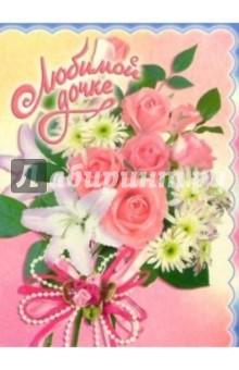 3М-024/Любимой дочке/открытка двойная