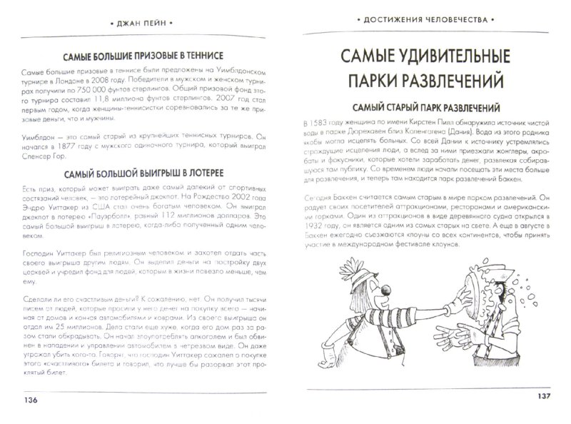 Иллюстрация 1 из 16 для Занимательные рассказы Мюнхаузена. Интересные факты обо всем на свете - Джан Пейн   Лабиринт - книги. Источник: Лабиринт