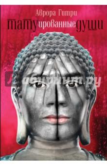 Татуированные душиСовременная зарубежная проза<br>Таиланд. Бангкок. Год 1984, год 1986, год 2006.<br>Он знает о себе только одно: его лицо обезображено. Он обречен носить на  себе эту татуировку - проклятье до конца своих дней. Поэтому он бежит от людей, а его лицо всегда закрыто деревянной маской. Он не знает - кто он и откуда. Он не помнит о себе ничего:<br>Но однажды приходит голос из прошлого. Этот голос  толкает его на дорогу мести. Чтобы навсегда освободить свою изуродованную душу, он должен найти своего врага - человека с  татуированным тигром на спине. Он должен освободиться от груза прошлого и снова стать хозяином своей судьбы.<br>