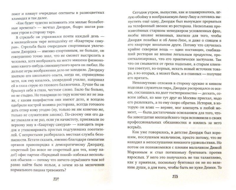 Иллюстрация 1 из 9 для Тринадцатая редакция - Ольга Лукас   Лабиринт - книги. Источник: Лабиринт