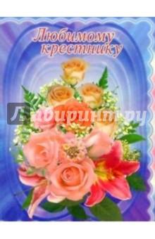 3М-030/Любимому крестнику/открытка двойная
