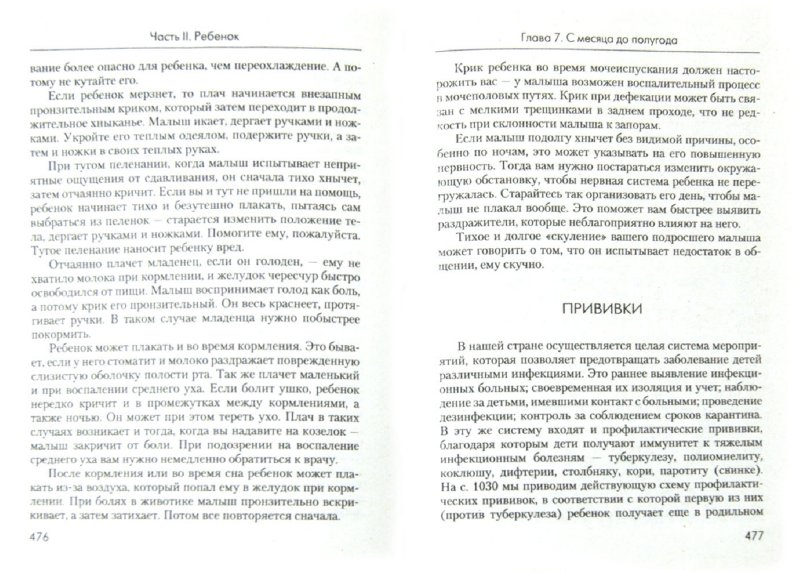 Иллюстрация 1 из 9 для Мать и дитя. От беременности до 3 лет - Еремеева, Митрошенков   Лабиринт - книги. Источник: Лабиринт