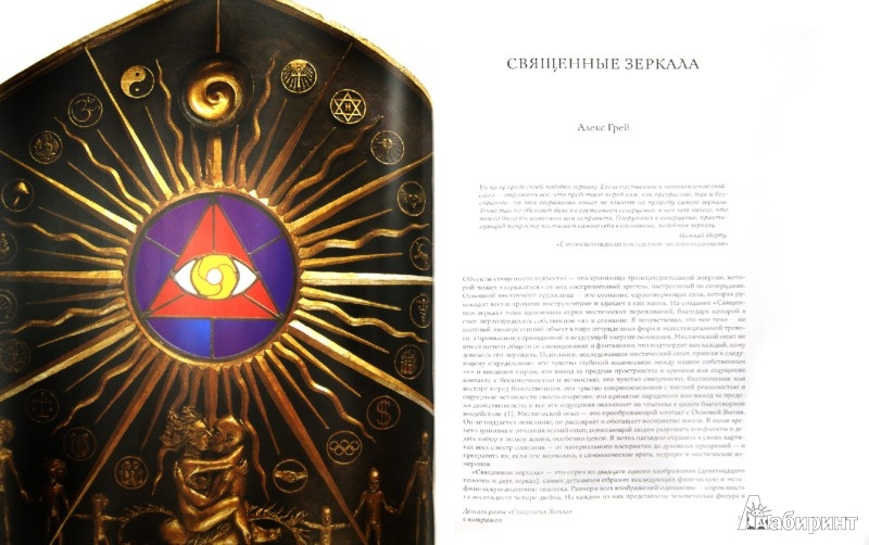Иллюстрация 1 из 11 для Священные зеркала. Визионерское искусство А. Грея - Алекс Грей   Лабиринт - книги. Источник: Лабиринт