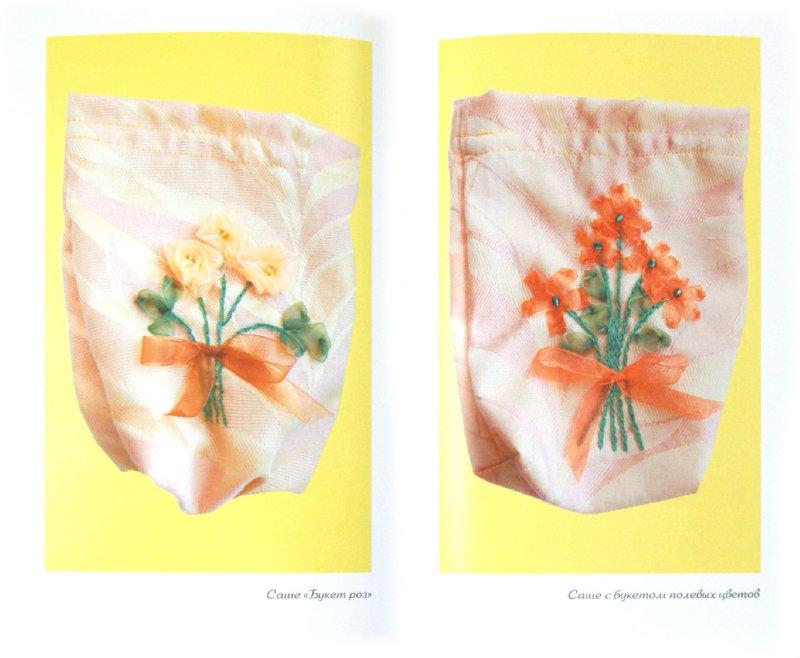 Иллюстрация 1 из 7 для Вышивка шелковыми лентами | Лабиринт - книги. Источник: Лабиринт