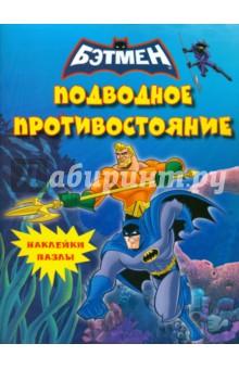 Наклейки-пазлы. Бэтмен. Подводное противостояние