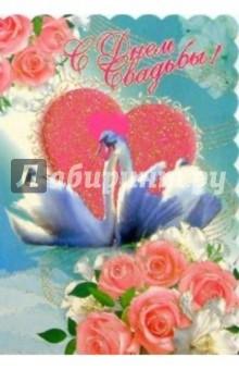 3Т-275/День свадьбы/открытка-вырубка двойная