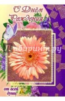 3Т-277/День рождения/открытка двойная