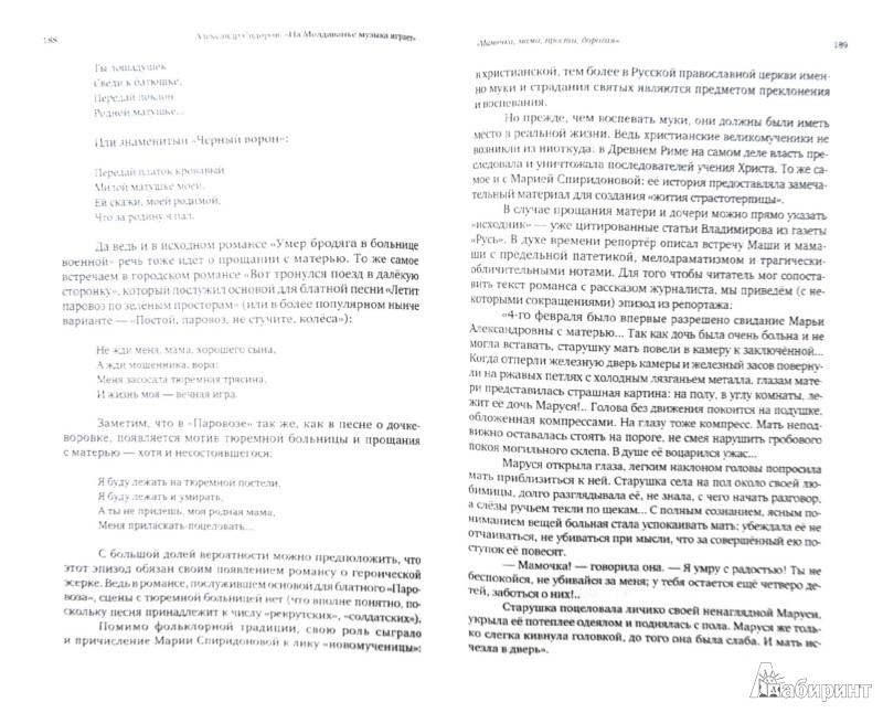 Иллюстрация 1 из 5 для На Молдаванке музыка играет: Новые очерки о блатных и уличных песнях - Александр Сидоров   Лабиринт - книги. Источник: Лабиринт