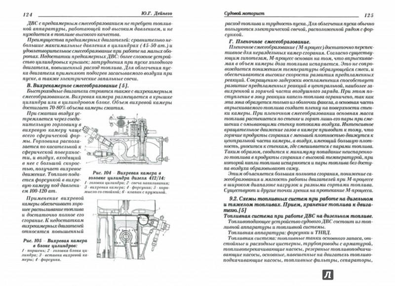 Судовой Моторист Конспект Лекций