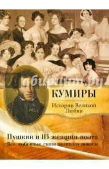 Пушкин и 113 женщин поэта. Все любовные связи великого повесы