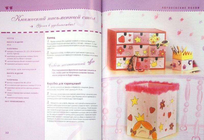 Иллюстрация 1 из 10 для Принцесса. Волшебная книга для девочек. Все секреты рукоделия | Лабиринт - книги. Источник: Лабиринт