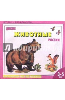 Дикие животные России: Раскраска для детей 3 - 5 лет