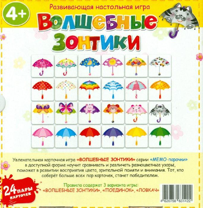 Иллюстрация 1 из 6 для Мемо-парочки. Волшебные зонтики. Развивающая настольная игра   Лабиринт - игрушки. Источник: Лабиринт