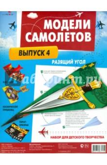 Модели самолетов. Выпуск 4. Набор для детского творчества