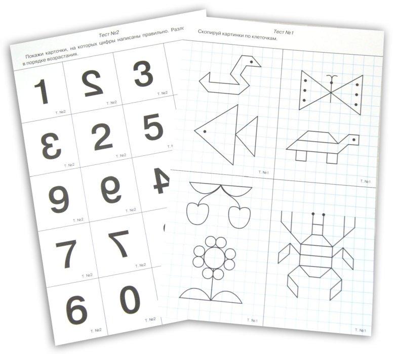 Иллюстрация 1 из 13 для Готов ли ребенок к школе. Тесты. Математика - Л. Маврина | Лабиринт - книги. Источник: Лабиринт