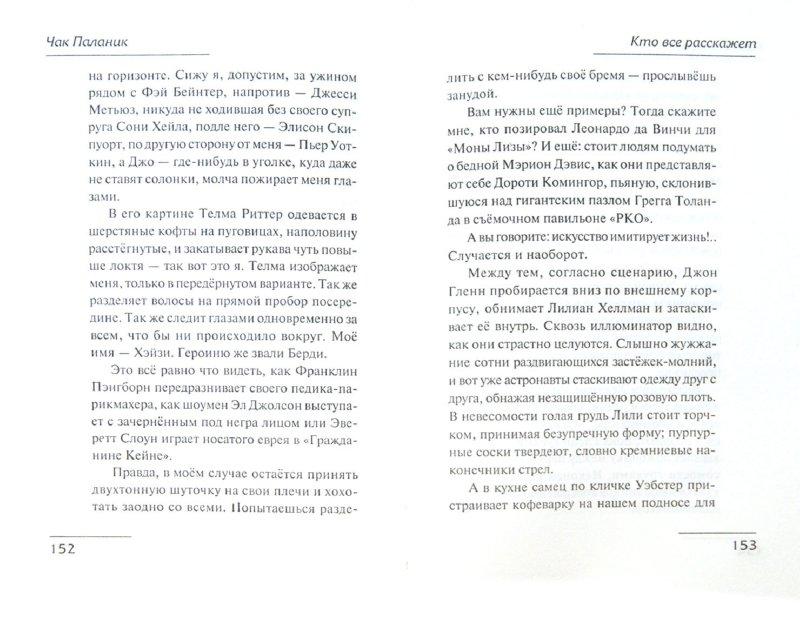 Иллюстрация 1 из 12 для Кто все расскажет - Чак Паланик   Лабиринт - книги. Источник: Лабиринт