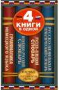 4 книги в одной. Немецко-русский словарь. Русско-немецкий словарь. Краткая грамматика