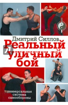 Реальный уличный бой - универсальная система самообороныСамооборона<br>Эта книга является простым, доступным и понятным учебником реального уличного боя, сборником методик и приемов самозащиты, неоднократно проверенных временем.<br>Дмитрий Силлов, автор нескольких книг по прикладному рукопашному бою и тренер с многолетним стажем, разработал универсальную систему самообороны - синтез рукопашного боя, психологического тренинга и физической подготовки.<br>В этой книге вы найдете полную информацию о том, что необходимо человеку любого пола и возраста для эффективной самозащиты. Также в ней представлены тренировочные комплексы для взрослых и детей, основы психологического тренинга, практические советы по выживанию в экстремальных ситуациях и элементарные аксиомы здоровья и долголетия. В книге содержится множество высококачественных иллюстраций, облегчающих усвоение материала.<br>Удачи вам на Пути Воина!<br>