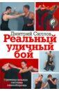 Силлов Дмитрий Олегович Реальный уличный бой - универсальная система самообороны