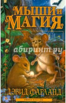 Мыши и магия