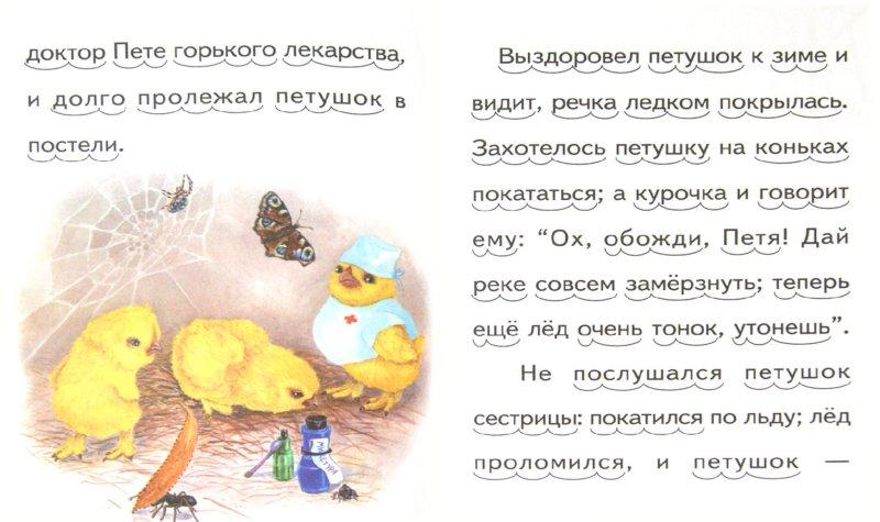 Иллюстрация 1 из 6 для Умей обождать - Константин Ушинский | Лабиринт - книги. Источник: Лабиринт