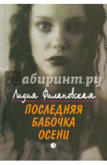Последняя бабочка осениСовременная отечественная проза<br>В однотомник петербургской писательницы вошли произведения, тема которых - драматическая судьба жен тех, кого у нас до сих пор называют новыми русскими.<br>