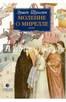 Обложка книги Моление о Мирелле