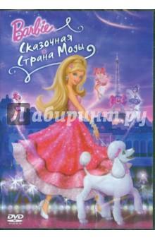 Барби: Сказочная страна моды (DVD)
