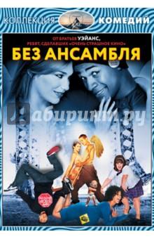 Коллекция комедий. Без ансамбля (DVD) Новый диск