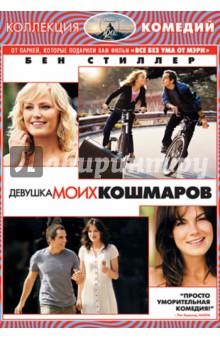 Фарелли Питер, Фарелли Бобби Девушка моих кошмаров (DVD)