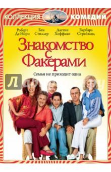 Знакомство с Факерами (DVD) Новый диск