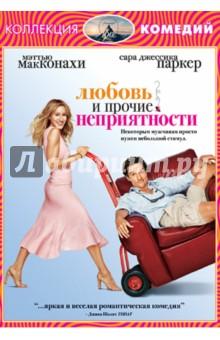 Любовь и прочие неприятности (DVD) Новый диск