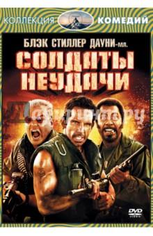 Солдаты неудачи (DVD)Комедия<br>Этот фильм просто взрывает мозг!  <br>Питер Траверс, Rolling Stone <br>Остроумная хулиганская комедия, которая порадует всех! <br>Дэвид Ансен, Newsweek<br>Бен Стиллер, Джек Блэк, Роберт Дауни-мл. и другие звезды - в эпатажной комедии Солдаты неудачи. Когда три голливудские знаменитости отправляются в джунгли Вьетнама на съемки военного боевика, они даже не подозревают, что сражаться придется всерьез.<br>Солдаты неудачи - это оригинальный и провокационный фильм, убойная комедия, которая заставит вас хохотать не переставая, - Питер Траверс, Rolling Stone.<br>Дополнительные материалы:<br>Комментарии Бена Стиллера, Джека Блэка и Роберта Дауни-мл.<br>Все взлетит на воздух<br>Высадка в пекле<br>Актерский состав<br>Грим Тома Круза со вступлением по выбору<br>Импровизации на съемках со вступлением по выбору<br>Трейлер фильма Дождь безумия<br>Кинонаграды MTV - Солдаты неудачи<br>Оригинальное название: Tropic Thunder. США, Германия, 2008 г. Жанр: комедия, приключения. <br>Режиссер: Бен Стиллер. Продюсеры: Стюарт Корнфелд, Эрик МакЛеод, Бен Стиллер. <br>В ролях: Бен Стиллер (серии фильмов Ночь в музее, Знакомство с Факерами; Знакомство с родителями, Вышибалы, Все без ума от Мэри, Империя Солнца, Мегамозг), Роберт Дауни-мл. (Шерлок Холмс, Чаплин, Сердце и души, Только ты), Джек Блэк (Враг государства, Настоящая любовь; озвучение: Кунг-фу Панда, Ледниковый период, Симпсоны), Джей Барушель, Брэндон Т. Джексон, Том Круз (Человек дождя, Последний самурай, Интервью с вампиром, Далеко - далеко, серия фильмов Миссия: невыполнима), Стив Кугэн, Дэнни МакБрайд, Ник Нолти, Мэттью МакКонахи и другие.<br>Язык: русский, английский, украинский<br>Субтитры: русские, английские, украинские, эстонские, латышские, литовские<br>Звук: DD 5.1<br>Формат: 2.35:1<br>Продолжительность: 102 минуты<br>Регион: Pal 2.5<br>